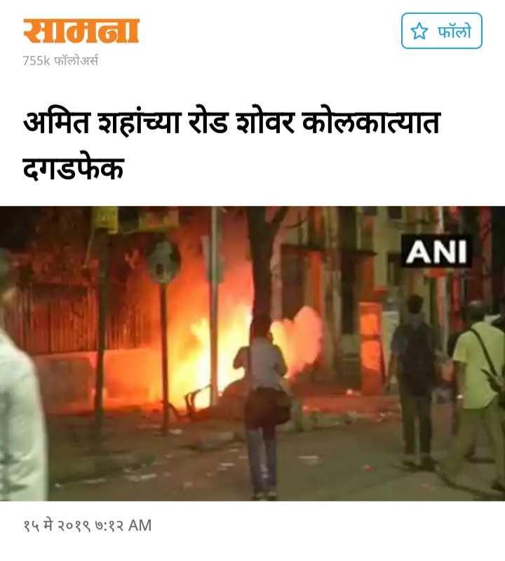 🗞पश्चिम बंगालमध्ये हिंसाचार - IGGGI | फॉलो 755k फॉलोअर्स अमित शहांच्या रोड शोवर कोलकात्यात दगडफेक ANI १५ मे २०१९ ७ : १२ AM - ShareChat