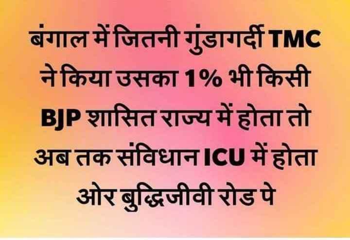 🗞पश्चिम बंगालमध्ये हिंसाचार - बंगाल में जितनी गुंडागर्दी TMC ने किया उसका 1 % भी किसी BJP शासित राज्य में होता तो अब तक संविधान ICU में होता ओर बुद्धिजीवी रोड पे - ShareChat