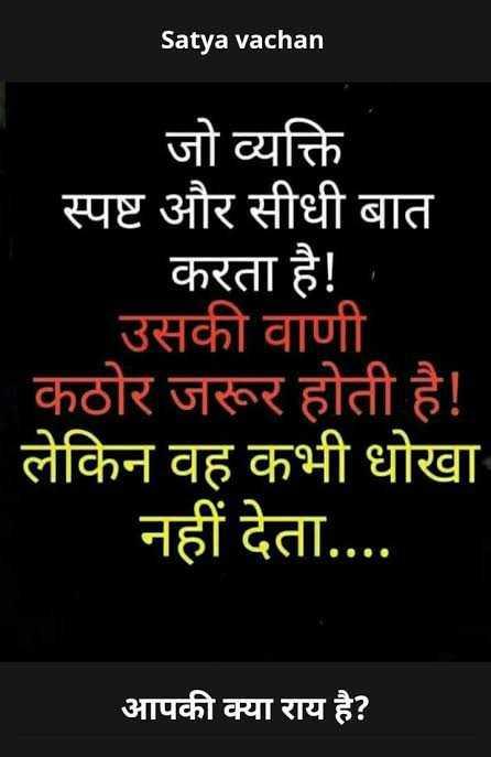 🇮🇳 पश्चिम बंगाल में पीएम मोदी - Satya vachan जो व्यक्ति स्पष्ट और सीधी बात करता है ! उसकी वाणी कठोर जरूर होती है ! लेकिन वह कभी धोखा नहीं देता . . . . आपकी क्या राय है ? - ShareChat
