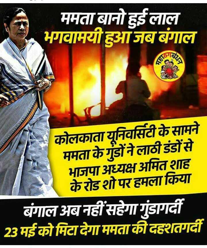 📰 पश्चिम बंगाल: BJP रोड शो विवाद - ममता बानो हुई लाल भगवामयी हुआ जब बंगाल ब WINUIRIIHII WWWHRNWM2 कोलकाता यूनिवर्सिटी के सामने ममता के गुंडों ने लाठी डंडों से भाजपा अध्यक्ष अमित शाह के रोड शो पर हमला किया बंगाल अब नहीं सहेगा गुंडागर्दी 23 मई को मिटा देगा ममता की दहशतगर्दी - ShareChat