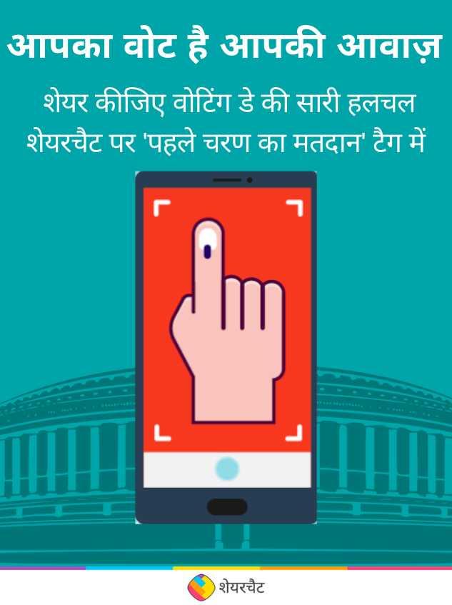 👆पहले चरण का मतदान 🗳 - ShareChat