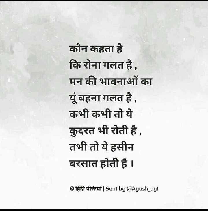 ⛈पाऊस आला - कौन कहता है । कि रोना गलत है , मन की भावनाओं का यूं बहना गलत है , कभी कभी तो ये कुदरत भी रोती है , तभी तो ये हसीन बरसात होती है । © हिंदी पंक्तियां | Sent by Agush _ agf - ShareChat