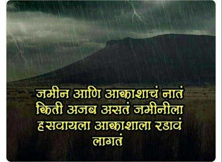 ⛈पाऊस कविता - जमीन आणि आकाशाच नातं किती अजब असतं जमीनीला हसवायला आकाशाला रडावं लावत - ShareChat