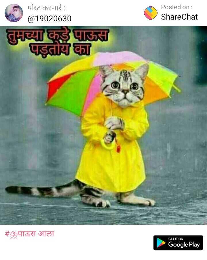पाऊस व्हिडीओ - Posted on : ShareChat पोस्ट करणारे : @ 19020630   तुमच्याकडे पाऊस पडतोयक # # पाऊस आला GET IT ON Google Play - ShareChat