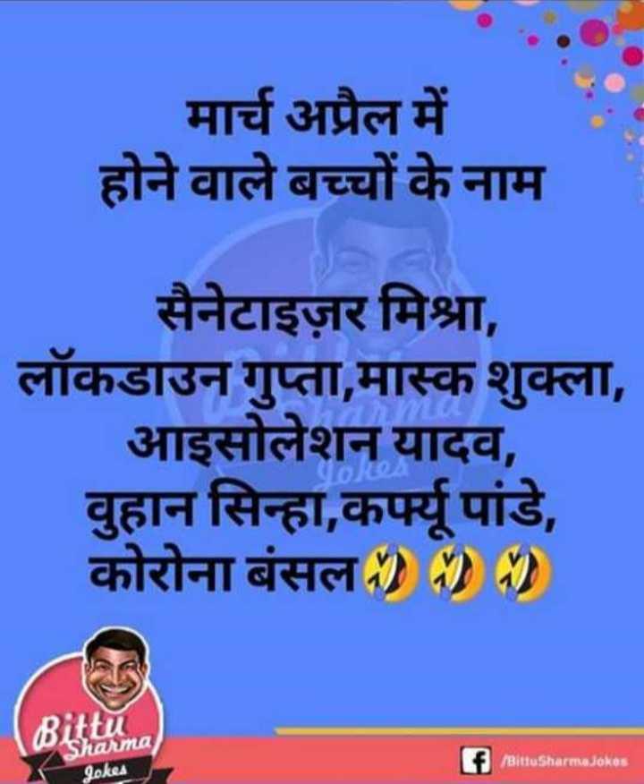 😎 पागल नहीं हैं भइया - _ _ मार्च अप्रैल में होने वाले बच्चों के नाम सैनेटाइज़र मिश्रा , लॉकडाउन गुप्ता , मास्क शुक्ला , आइसोलेशन यादव , वुहान सिन्हा , कपyपांडे , कोरोना बंसल Bittu Sharma Jokes f BittuSharma Jokes - ShareChat