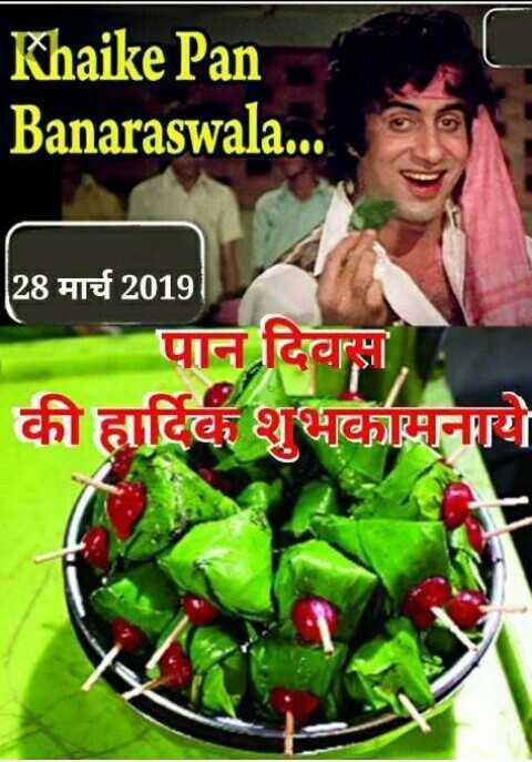 🍃 पान डे 😃 - Khaike Pan Banaraswala . . . 28 मार्च 2019 पान दिवस की हार्दिक शुभकामनाये - ShareChat