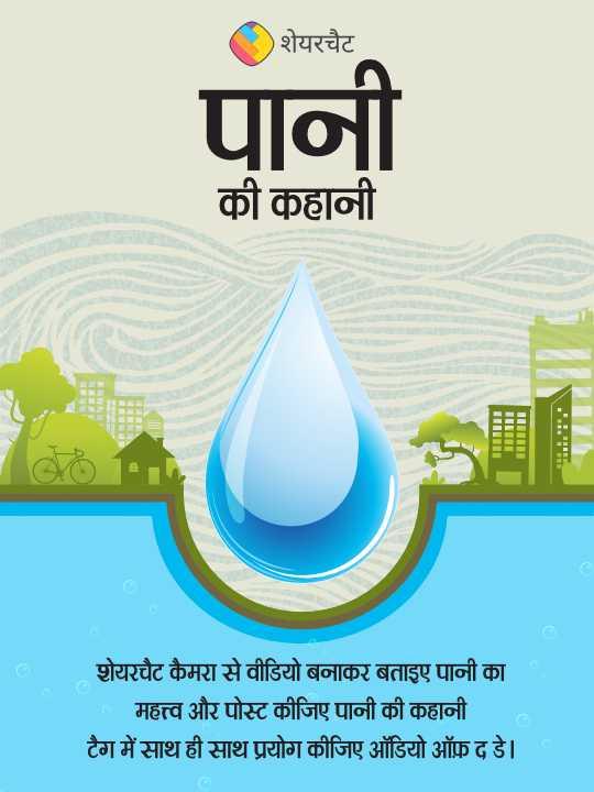 💧 पानी की कहानी - शेयरचैट पानी की कहानी शेयरचैट कैमरा से वीडियो बनाकर बताइए पानी का - महत्त्व और पोस्ट कीजिए पानी की कहानी टैग में साथ ही साथ प्रयोग कीजिए ऑडियो ऑफ़ द डे । - ShareChat