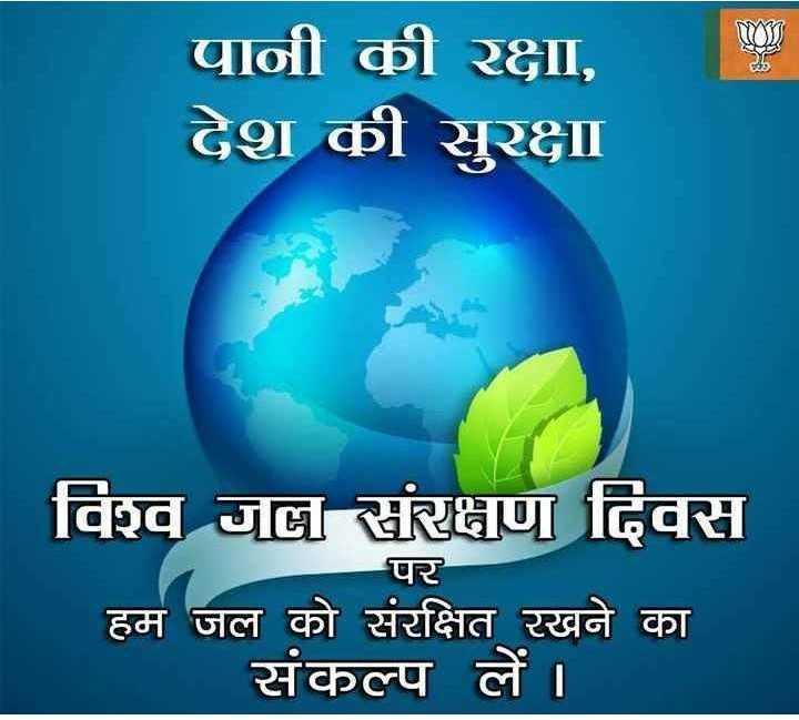 💧 पानी की कहानी - पानी की रक्षा , देश की सुरक्षा विश्व जल संरक्षण दिवस पर हम जल को संरक्षित रखने का संकल्प लें । - ShareChat