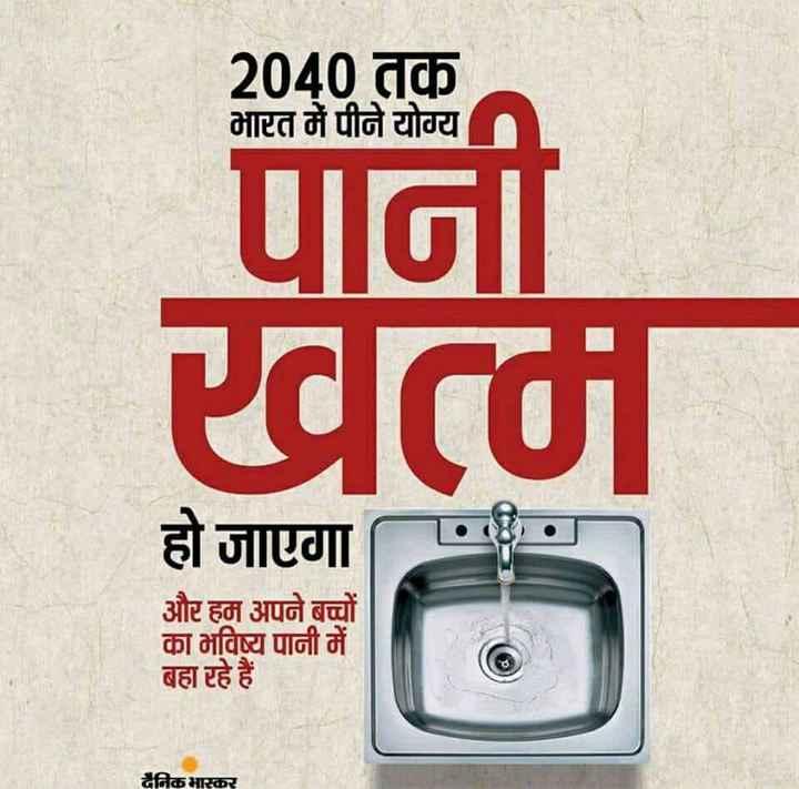 पानी टंचाई - 2040 तक भारत में पीने योग्य G | खत्म हो जाएगा । और हम अपने बच्चों का भविष्य पानी में बहा रहे हैं । नकभास्कर - ShareChat