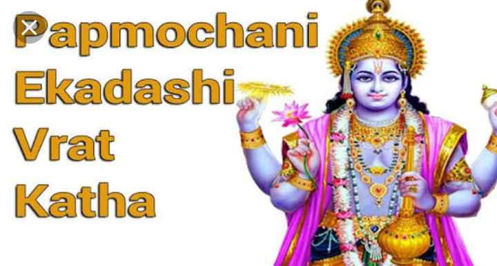 🚩पापमोचनी एकादशी व्रत🙏 - Papmochani Ekadashi Vrat Katha - ShareChat