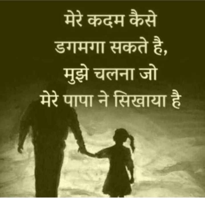 👨 पापा का प्यार❤️ - मेरे कदम कैसे डगमगा सकते है , मुझे चलना जो मेरे पापा ने सिखाया है - ShareChat