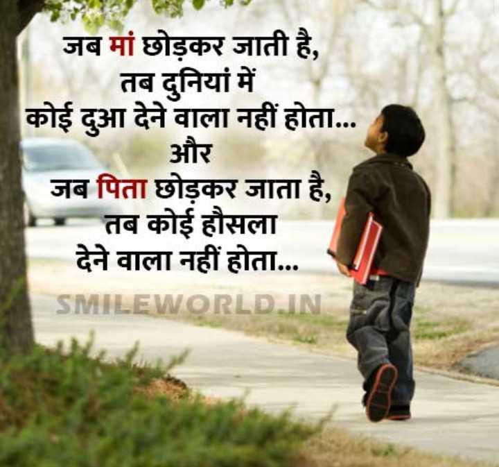👨 पापा का प्यार❤️ - जब मां छोड़कर जाती है , तब दुनियां में कोई दुआ देने वाला नहीं होता . . . और जब पिता छोड़कर जाता है , तब कोई हौसला देने वाला नहीं होता . . . SMILEWORLD . IN - ShareChat