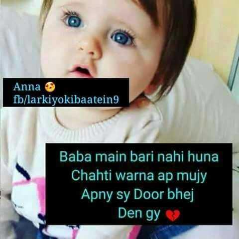 पापा  की परी - Anna fb / larkiyokibaatein9 Baba main bari nahi huna Chahti warna ap mujy Apny sy Door bhej Den gy - ShareChat