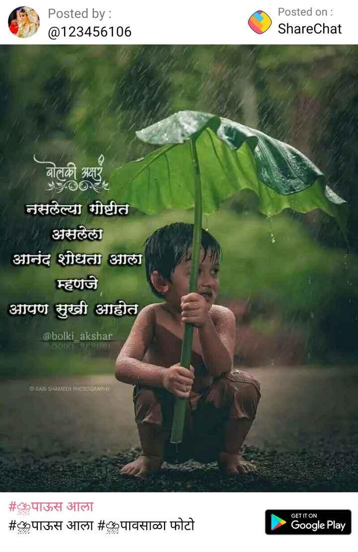 ⛈पावसाळा फोटो - Posted by : @ 123456106 Posted on : ShareChat | बोलकी अक्षरे नसलेल्या गोष्टीत असलेला आनंद शोधता आली म्हणजे आपण सुखी आहोत @ bolki _ akshar RAX SHAMEEN PHOTOGRAPHY # पाऊस आला # # पाऊस आला # # पावसाळा फोटो GET IT ON Google Play - ShareChat