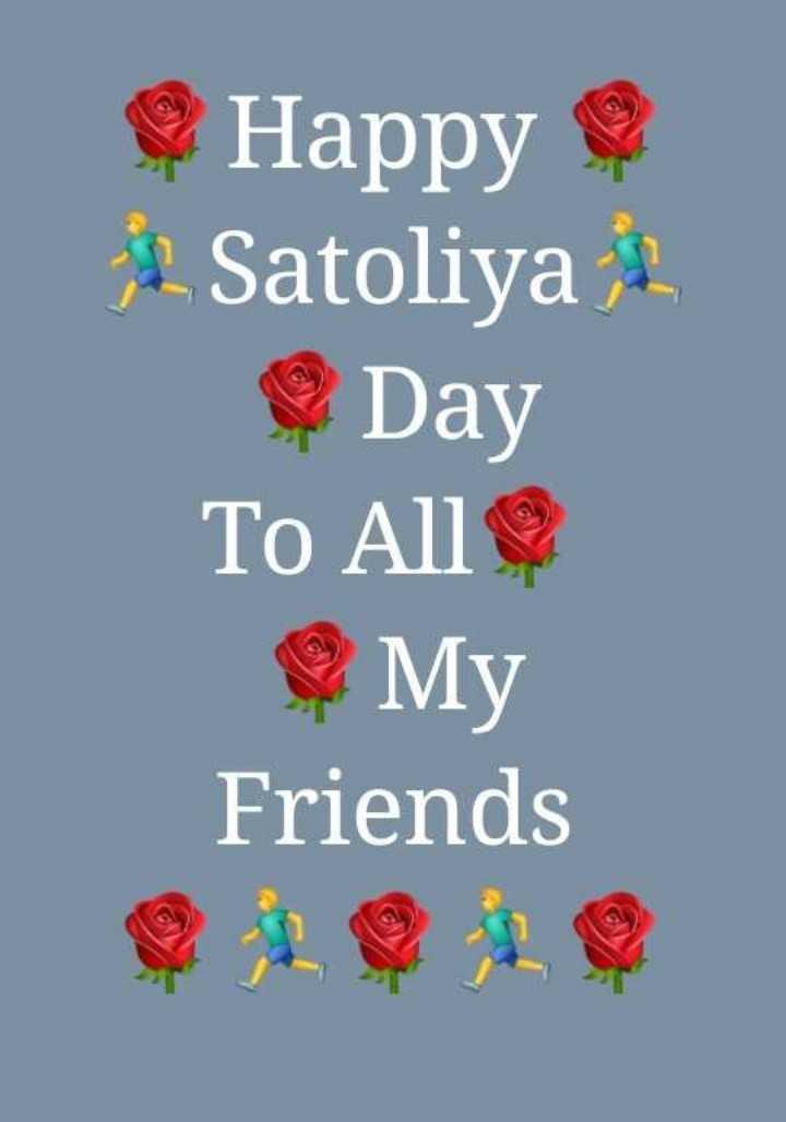 ⚾पिट्टू/सतोलिया दिवस - Happy Satoliya Day To All My Friends - ShareChat