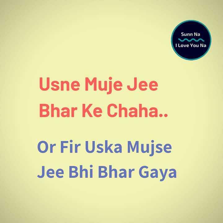 💏पिया मिलन संडे💏 - Sunn Na I Love You Na Usne Muje Jee Bhar Ke Chaha . . Or Fir Uska Mujse Jee Bhi Bhar Gaya - ShareChat