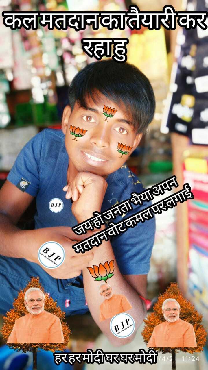 पीएम नरेंद्र मोदी - कलमलनाकातैयारीकर रहा । BJP जयही जनता भैया अपना । = मतदानवोट कमल परलगाई BJP हरहरमोदीघउदीदी । । 11 : 24 - ShareChat