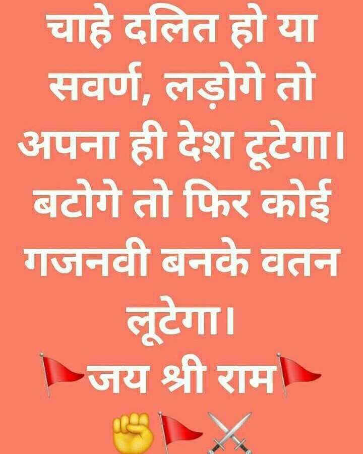 पीएम मोदी: मिशन शक्ति - चाहे दलित हो या सवर्ण , लड़ोगे तो | अपना ही देश टूटेगा । बटोगे तो फिर कोई गजनवी बनके वतन लूटेगा । | जय श्री राम - ShareChat