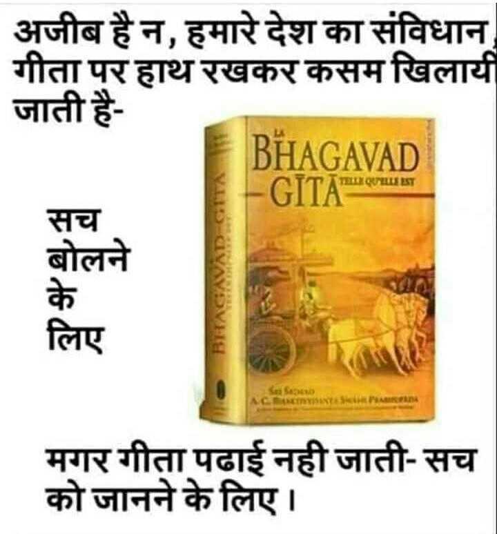 पीएम मोदी: मिशन शक्ति - अजीब है न , हमारे देश का संविधान गीता पर हाथ रखकर कसम खिलायी जाती है BHAGAVAD - GITAmriti सच बोलने BRAGAV लिए SA मगर गीता पढाई नही जाती - सच को जानने के लिए । - ShareChat