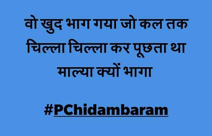 पी चिदम्बरम फरार - वो खुद भाग गया जो कल तक चिल्ला चिल्ला कर पूछता था माल्या क्यों भागा # PChidambaram - ShareChat
