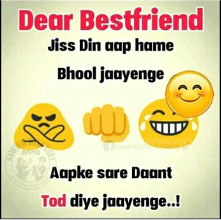 पुरानी कहावत - Dear Bestfriend Jiss Din aap hame Bhool jaayenge Aapke sare Daant Tod diye jaayenge . . ! - ShareChat