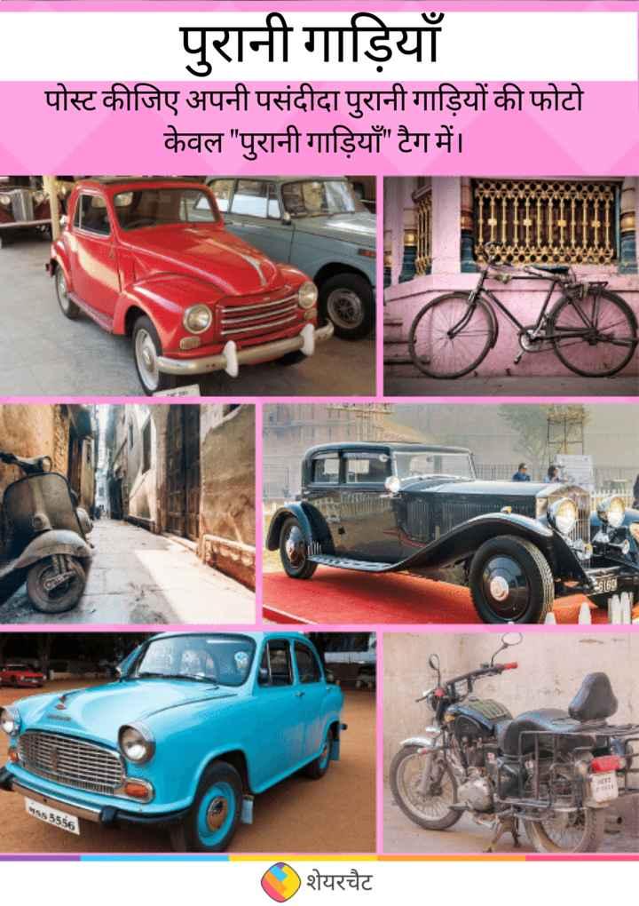 🚗 पुरानी गाड़ियाँ 🛵 - पुरानी गाड़ियाँ । पोस्ट कीजिए अपनी पसंदीदा पुरानी गाड़ियों की फोटो केवल पुरानी गाड़ियाँ टैग में । - ( ) शेयरचैट - ShareChat