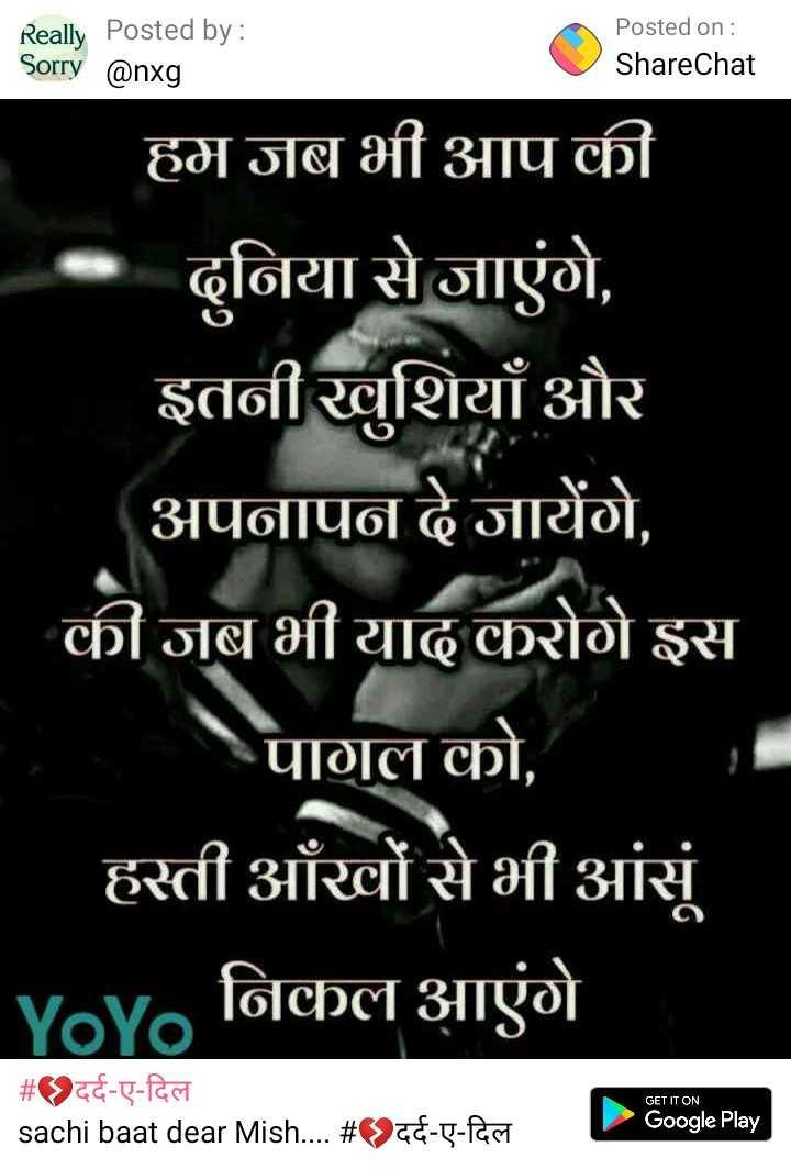 📺 पुरानी_यादें - _ _ _ Really Posted by : Posted on : ShareChat Sorry @ nxg हम जब भी आपकी दुनिया से जाएंगे , इतनी खुशियाँ और अपनापन दे जायेंगे , ગણ મી ચાહ રોમે સ पागल को , हस्ती आँखों से भी आंसू YoY . निकल आएंगे GET IT ON _ _ # दर्द - ए - दिल _ _ _ sachi baat dear Mish . . . . # दर्द - ए - दिल Google Play - ShareChat