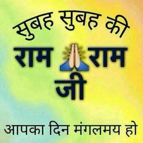 📺 पुरानी_यादें - सुबह सुबह की राम राम जी आपका दिन मंगलमय हो - ShareChat