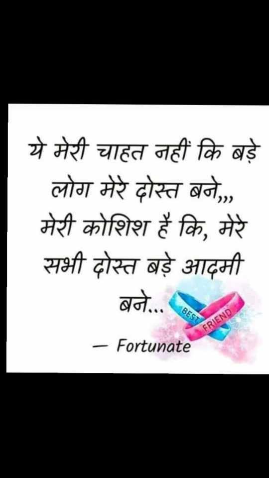 📺 पुरानी_यादें - ये मेरी चाहत नहीं कि बड़े लोग मेरे दोस्त बने , , मेरी कोशिश है कि , मेरे सभी दोस्त बड़े आदमी बने . . . FRIEND - Fortunate - ShareChat
