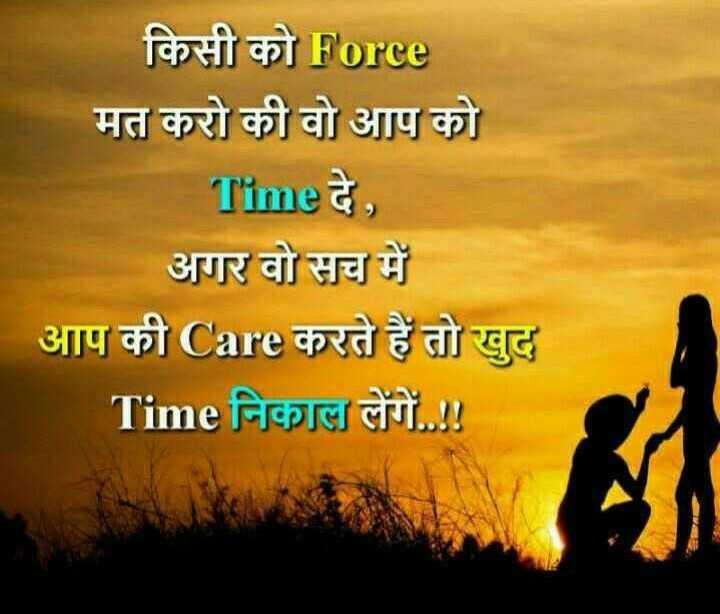 📺 पुरानी_यादें - किसी को Force मत करो की वो आप को Time दे , अगर वो सच में आप की Care करते हैं तो खुद Time निकाल लेंगे . . . - ShareChat
