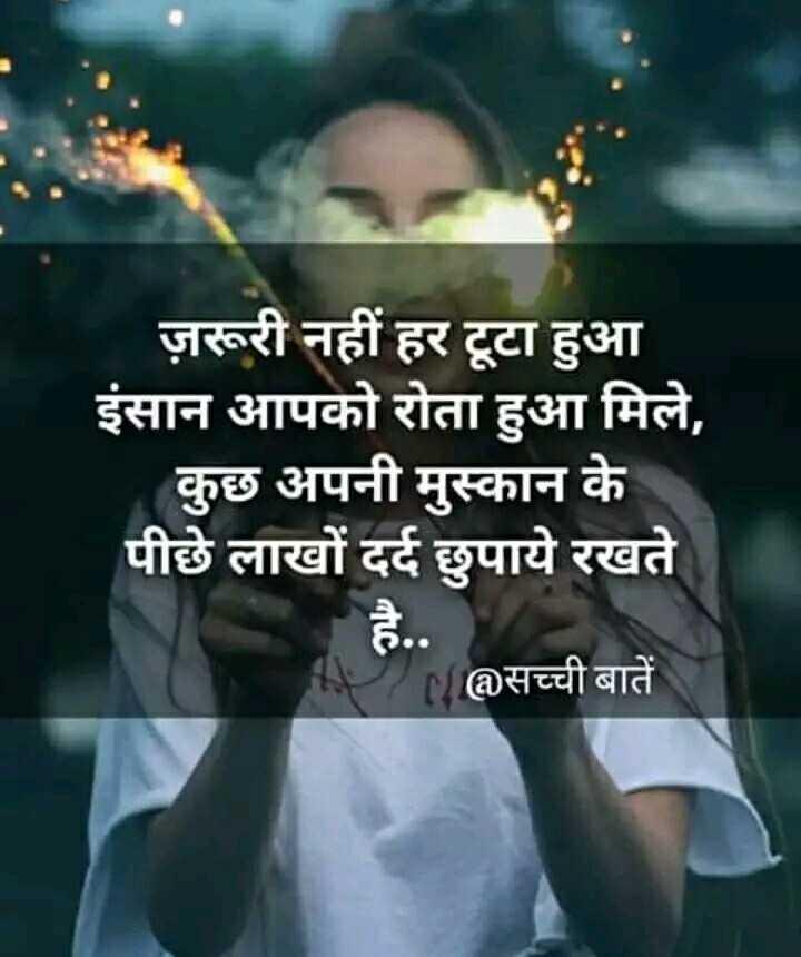 📺 पुरानी_यादें - ज़रूरी नहीं हर टूटा हुआ इंसान आपको रोता हुआ मिले , कुछ अपनी मुस्कान के पीछे लाखों दर्द छुपाये रखते @ सच्ची बातें । - ShareChat