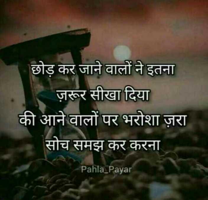 📺 पुरानी_यादें - छोड़ कर जाने वालों ने इतना ज़रूर सीखा दिया की आने वालों पर भरोशा ज़रा सोच समझ कर करना Pahla _ Payar - ShareChat