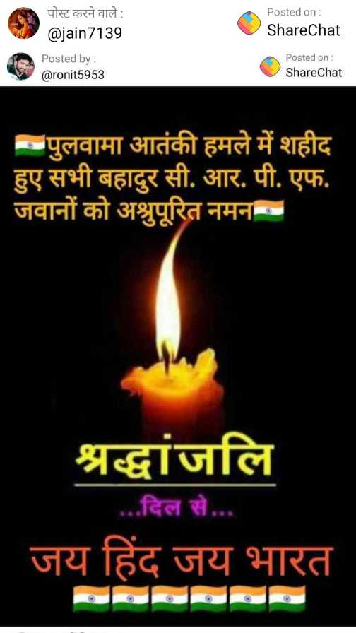 😨पुलवामा में फिर हमला - पोस्ट करने वाले : @ jain7139 Posted on : ShareChat Posted by : @ ronit5953 Posted on : ShareChat पुलवामा आतंकी हमले में शहीद हुए सभी बहादुर सी . आर . पी . एफ . जवानों को अश्रुपूरित नमन - श्रद्धांजलि . . . दिल से . . . जय हिंद जय भारत - ShareChat