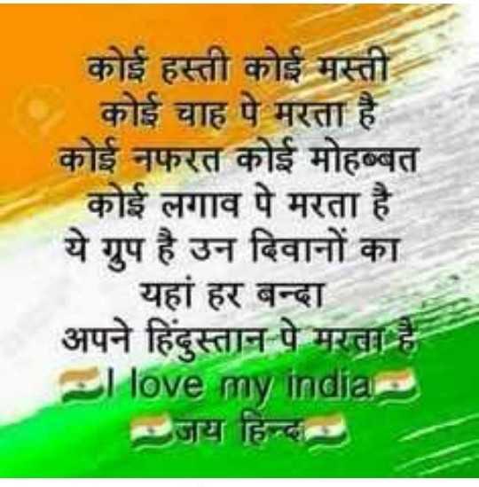 पुलवामा हमला: एक महीना पूरा - कोई हस्ती कोई मस्ती | कोई चाह पे मरता है । कोई नफरत कोई मोहब्बत कोई लगाव पे मरता है । ये ग्रुप है उन दिवानों का यहां हर बन्दा अपने हिंदुस्तान पे मरता हैं I love my india जय हिन्द - ShareChat