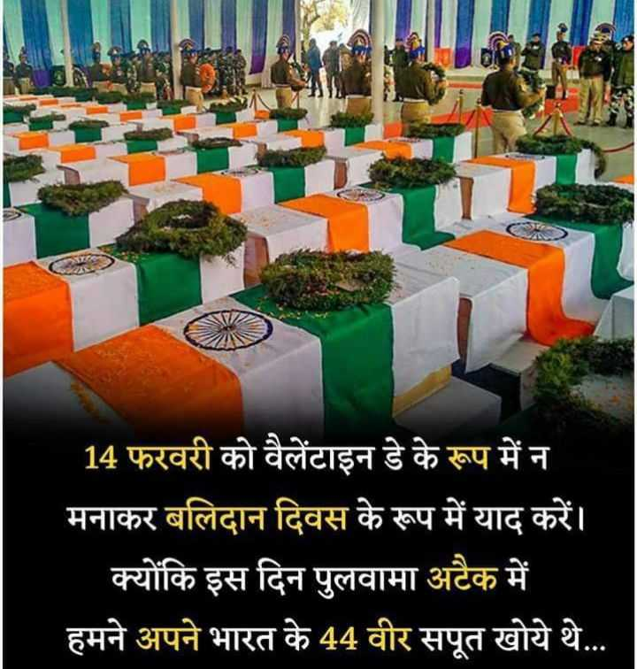 😥पुलवामा हमले के एक साल🙏 - 14 फरवरी को वैलेंटाइन डे के रूप में न मनाकर बलिदान दिवस के रूप में याद करें । क्योंकि इस दिन पुलवामा अटैक में हमने अपने भारत के 44 वीर सपूत खोये थे . . . - ShareChat