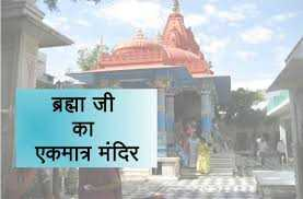 🙏 पुष्कर ब्रह्मा मंदिर - ब्रह्मा जी का एकमात्र मंदिर - ShareChat
