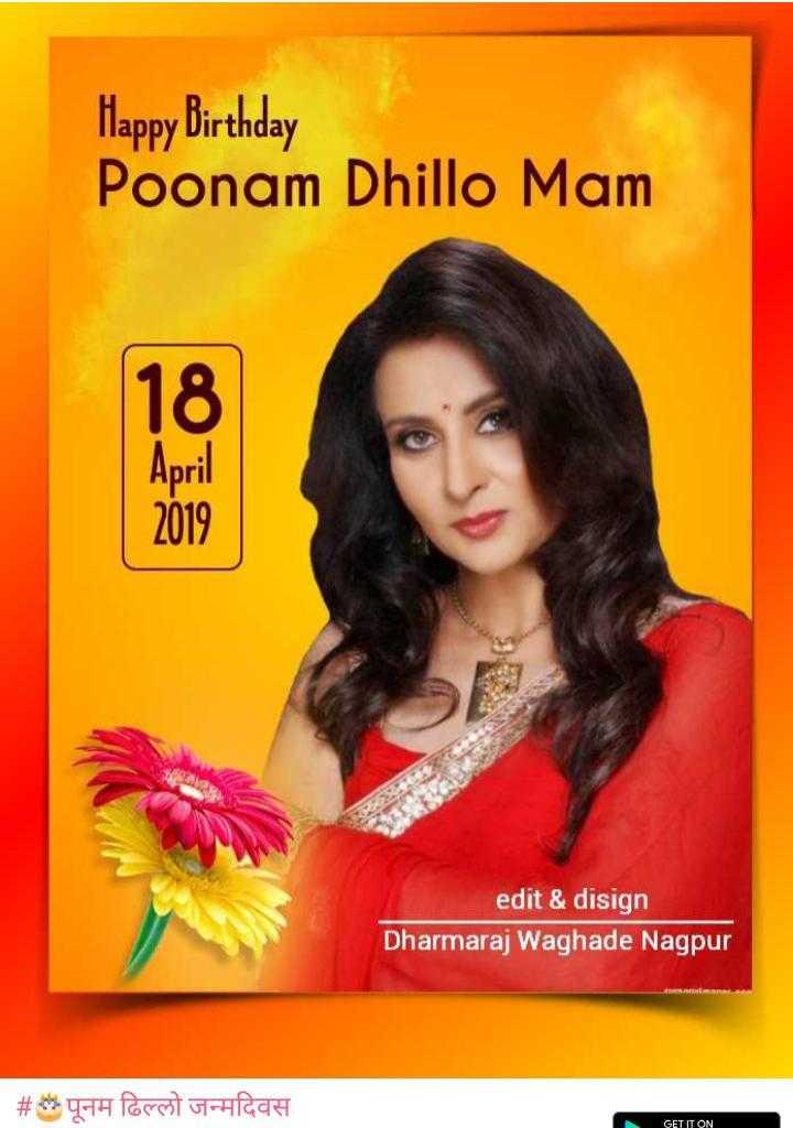 🎂पूनम ढिल्लो जन्मदिवस - Happy Birthday Poonam Dhillo Mam edit & disign Dharmaraj Waghade Nagpur # पूनम ढिल्लो जन्मदिवस GET IT ON - ShareChat