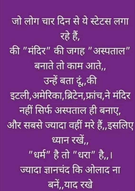 😲पूरा इंडिया लॉकडाउन - जो लोग चार दिन से ये स्टेटस लगा की मंदिर की जगह अस्पताल बनाते तो काम आते , , उन्हें बता दूं , की इटली , अमेरिका , ब्रिटेन , फ्रांच , ने मंदिर नहीं सिर्फ अस्पताल ही बनाए , और सबसे ज्यादा वहीं मरे हैं , इसलिए ध्यान रखें , धर्म है तो धरा है , , । ज्यादा ज्ञानचंद कि ओलाद ना बनें , , याद रखे - ShareChat