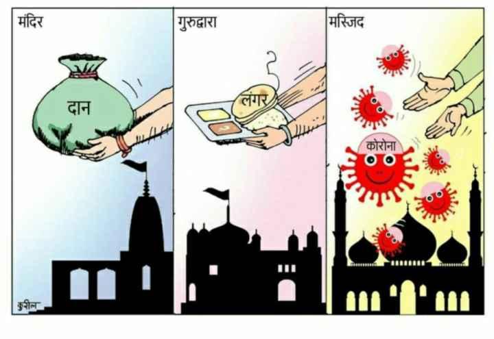😲पूरा इंडिया लॉकडाउन - मंदिर गुरुद्वारा मस्जिद . . लगर दान कोरोना . करील - ShareChat