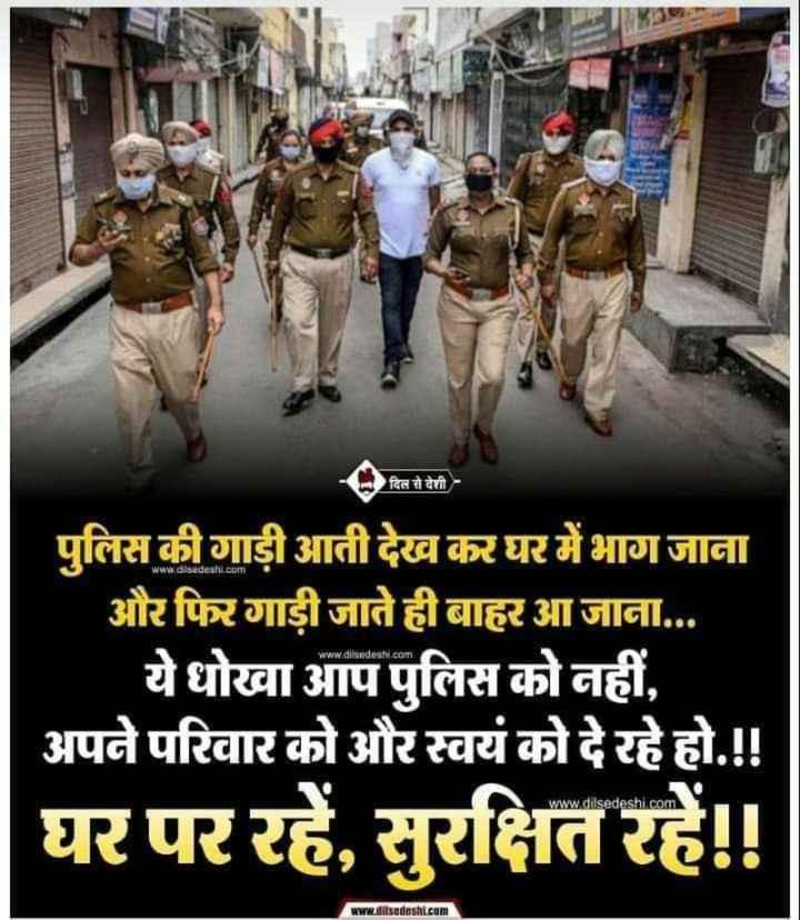😲पूरा इंडिया लॉकडाउन - - दिल से देशी sadashLCUIT www . disndeshi . com . पुलिस की गाड़ी आती देख कर घर में भाग जाना । और फिर गाड़ी जाते ही बाहर आ जाना . . . ये धोखा आप पुलिस को नहीं , अपने परिवार को और स्वयं को दे रहे हो . ! ! घर पर रहें , सुरक्षित रहें ! ! www . dilsedeshi . com www . isodeshi . com - ShareChat
