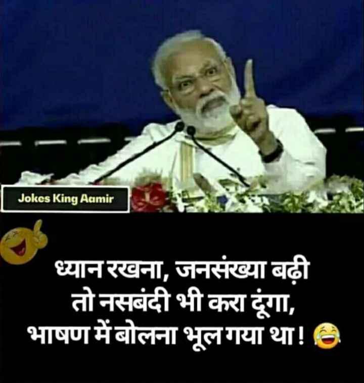 📰 पूर्वांचल खबरें - Jokes King Aamir ध्यान रखना , जनसंख्या बढ़ी तो नसबंदी भी करा दूंगा , भाषण में बोलना भूल गया था ! : - ShareChat