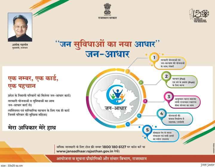 📰 पूर्वांचल खबरें - सत्यमेव जयते राजस्थान सरकार YEARS OF CELEBRATING THE MAHATMA अशोक गहलोत मुख्यमंत्री , राजस्थान जन सुविधाओं का नया आधार जन - आधार सरकारी योजनाओं एवं जन - कल्याण की योजनाओं के लाभ / सेवाएं एक नम्बर , एक कार्ड , एक पहचान पहचान ( Pol ) एवं पते के प्रमाण ( PoA ) के लिए मान्य प्रदेश के निवासी परिवारों को मिलेगा जन - आधार कार्ड । सरकारी योजनाओं व सुविधाओं का लाभ जन - आधार कार्ड से । व्यक्तिगत एवं पारिवारिक पहचान के लिए एक ही कार्ड जिसमें परिवार की मुखिया महिला । आयुष्मान भारत महात्मा गांधी राजस्थान स्वास्थ्य बीमा योजना का लाभ जन - आधार योजनाओं की पात्रता निर्धारण में सहायक / उपयोगी मेरा अधिकार मेरे हाथ मोबाइल ऐप से सरल संचालन एवं सभी लाभों का ब्योरा उपलब्ध अधिक जानकारी के लिए टोल फ्री नम्बर 18001806127 पर कॉल करें या www . janaadhaar . rajasthan . gov . in देखें । आयोजना व सूचना प्रौद्योगिकी और संचार विभाग , राजस्थान राजस्थान संवाद size : 33x25 sq cm Srishti Sanchar - ShareChat