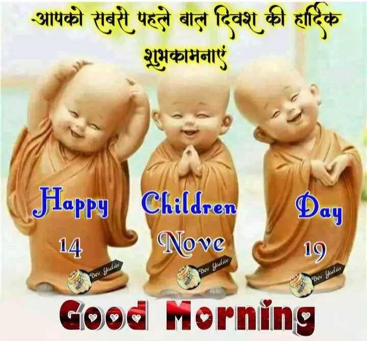 👨 पूर्वांचल स्पेशल - आपको सबसे पहले बाल दिवश की हार्दिक शुभकामनाएं Happy Children en Day 14 Nove 19 Dev Skadar Dev Yadav Good Morning - ShareChat