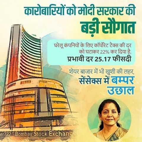 🤣 पूर्वांचली हँसी ठिठोली - कारोबारियों को मोदी सरकार की बड़ी सौगात घरेलू कंपनियों के लिए कॉर्पोरेट टैक्स की दर को घटाकर 22 % कर दिया है , प्रभावी दर 25 . 17 फीसदी शेयर बाजार में भी खुशी की लहर , सेंसेक्स में बम्पर उछाल er ? ? Bombay Stock Exchange - ShareChat