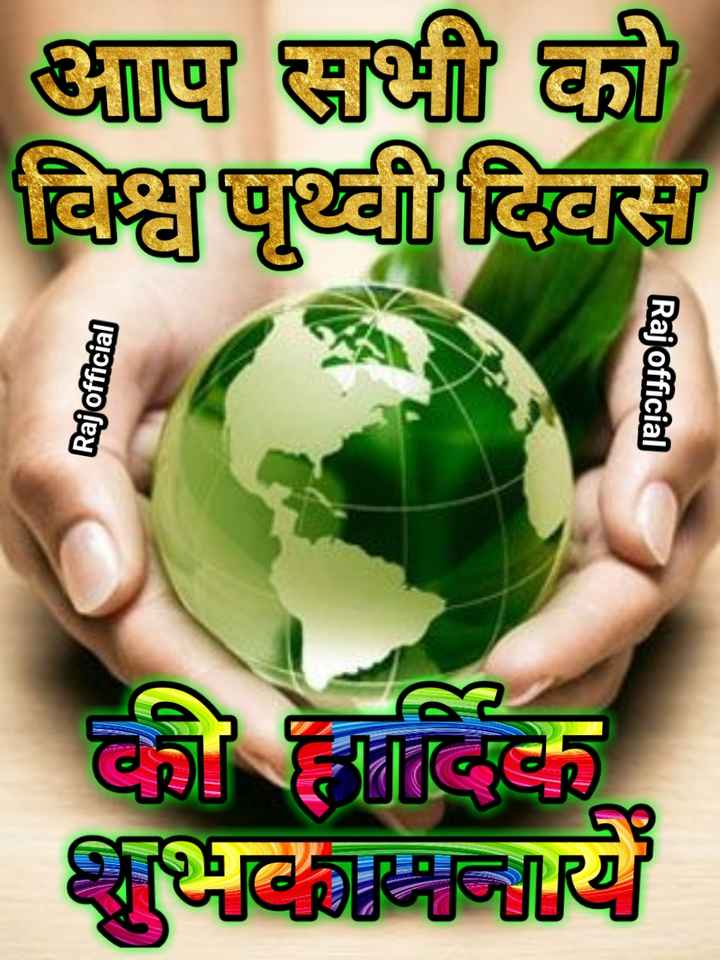 🌎पृथ्वी दिवस - G / / की विहादी दिवस Raj official Raj official - ShareChat