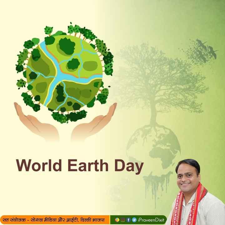 🌎पृथ्वी दिवस - World Earth Day सह संयोजक - सोशल मीडिया और आईटी , दिल्ली भाजपा | f ७ iPraveenDixit - ShareChat