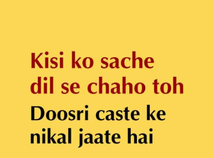 ⛵पेपर बोट डे - Kisi ko sache dil se chaho toh Doosri caste ke nikal jaate hai - ShareChat