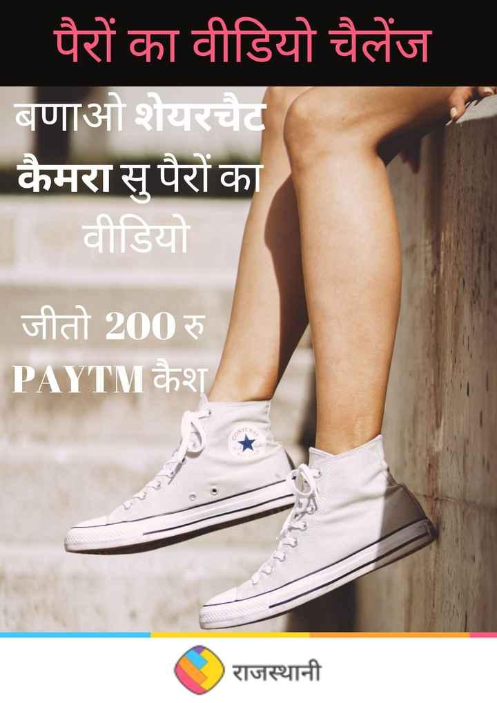 पैरों का वीडियो चैलेंज - पैरों का वीडियो चैलेंज बणाओ शेयरचैट कैमरा सु पैरों का 1 वीडियो जीतो 200 रु PAYTM कैश S . RS CONY राजस्थानी - ShareChat