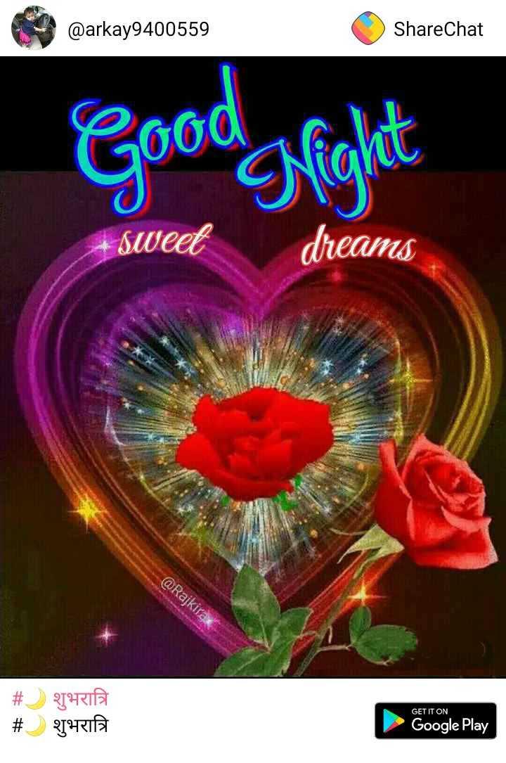 💰 पैसे का खेल - @ arkay9400559 ShareChat Good Night sweet dreams RS @ Rajkira # # ZARIA THRIB GET IT ON Google Play - ShareChat