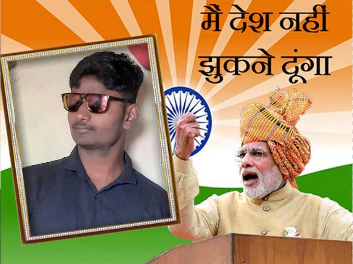 पॉजिटिव्ह इंडिया - मैं देश नहीं झुकने दूंगा - ShareChat